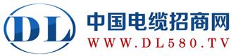 中国电缆招商网,电缆网,电缆招商,电缆代理,电线电缆,电线,电缆,电缆展会,电缆招标,电缆知识,电缆设备,电缆原料,电缆附件,电力电缆,电缆企业,电缆门户,电缆桥架,电线规格,控制电缆,家用电线