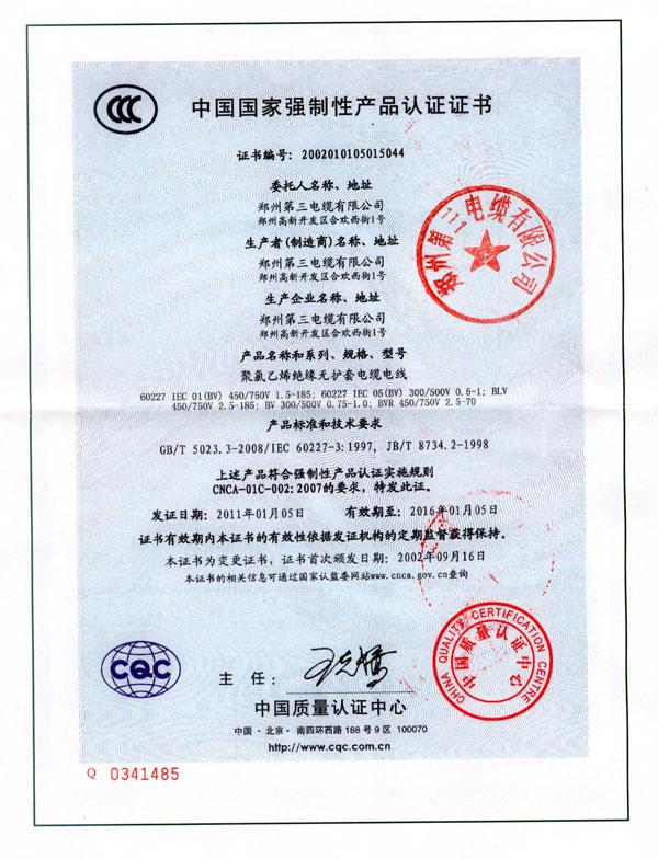 产品公正证书