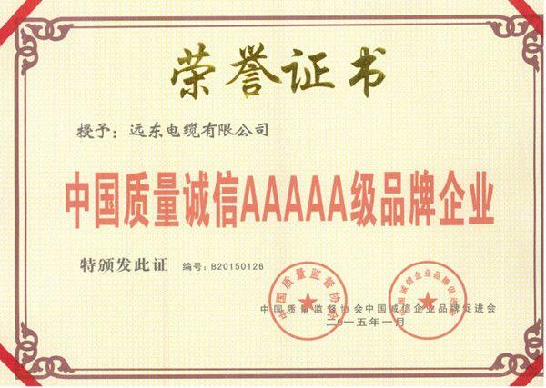 中国质量5A.