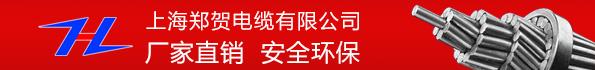 上海郑贺电缆有限公司