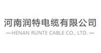河南润特电缆有限公司