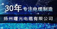 扬州曙光电缆