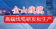 天津金山电线电缆股份有限公司