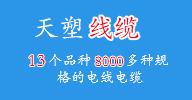 天津市天塑小猫电线电缆有限公司