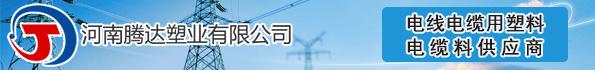 河南腾达塑业有限公司