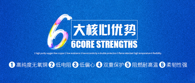 电线电缆的6大核心优势