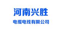 河南兴胜电缆电线有限公司