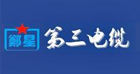 郑州第三电缆