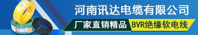 河南讯达电缆有限公司
