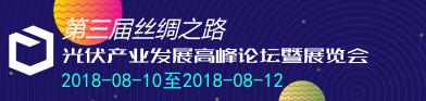 2018第三届丝绸之路光伏产业发展高峰论.